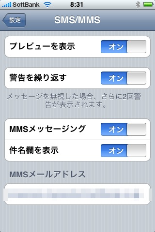 iPhone:MMSで件名