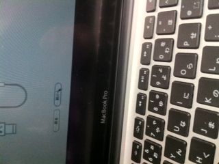 MacBookからMacBook Proへ