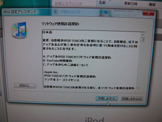 Ipodtouch4