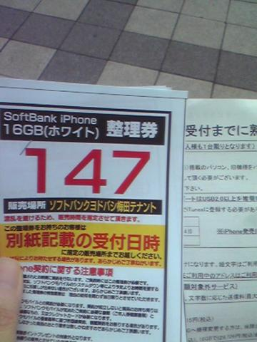 iPhone:整理券ゲット