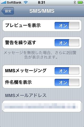 iPhone:MMSで件名