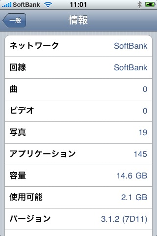 iPhone:データがとんだ?